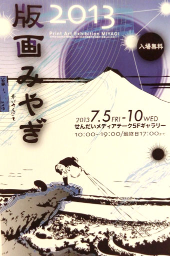 20130705-1